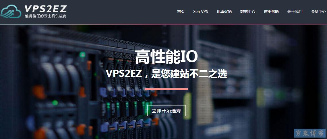 VPS2EZ:39元/月-XEN/512M内存/20G硬盘/600G流量/洛杉矶